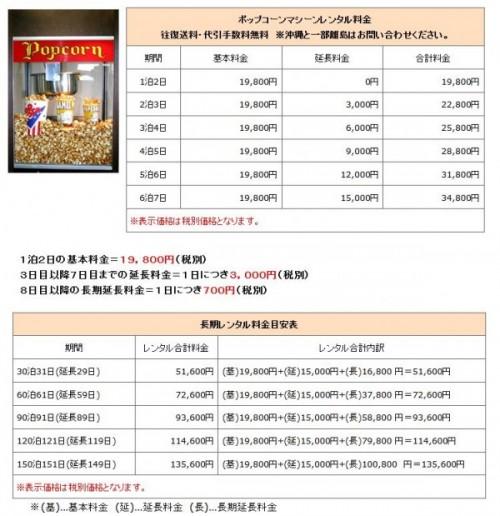 【ポップコーンマシーンレンタル料金表】